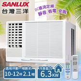 【台灣三洋SANLUX】10-12坪定頻窗型冷氣(220V電壓)。左吹式/SA-L63FE(含基本安裝)