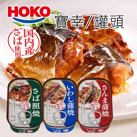 日本 HOKO 寶幸 罐頭 100g 照燒鯖魚 蒲燒沙丁魚 蒲燒秋刀魚 即食 配飯 魚罐頭
