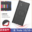 Samsung Galaxy Note 10+ 手機套 防摔盔甲 三星 note10 手機殼 防摔 二合一 矽膠套 保護套 全包邊 保護套