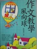 【書寶二手書T9/國中小參考書_HSU】作文教學風向球_張春榮