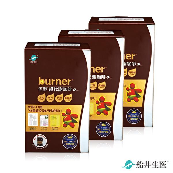 【船井】burner倍熱 超代謝咖啡三盒組