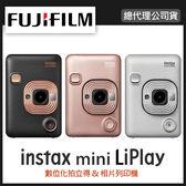 【恆昶公司貨】instax mini LiPlay Fujifilm 富士 手機遙控 錄音 藍芽 Mini底片