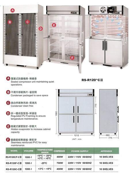 節能四門冰箱/瑞興4門冰箱/上凍下藏冰箱/環保節能冰箱/省電30%/大金餐飲設備