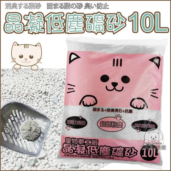 超商取貨賣場(單包)_貓砂晶凝低塵礦砂10L 超低粉塵 凝結超快 超強除臭 貓礦砂 無粉塵 貓砂盆