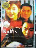 挖寶二手片-P07-266-正版VCD-韓片【假面情人】-盛仙兒 金甲壽 朴順千