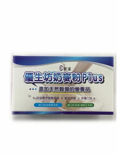 寶瀛優生坊奶粉麥粉plus 鹹口味36gx15入 [仁仁保健藥妝]