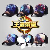 王者榮耀帽子男孩棒球帽兒童遮陽帽男童韓版學生少年潮夏天鴨舌帽