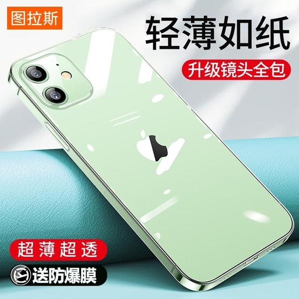 圖拉斯iPhone12手機殼蘋果12Pro透明ProMax超薄Mini硅膠Max全包防摔保護套Por鏡頭潮牌網紅個性創意 夢藝