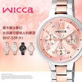 New Wicca 時尚氣質女性腕錶 34mm/Wicca/星辰表/BH7-539-91 現貨+排單!