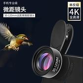 4K高清拍攝外置遠距離眉睫拍照多肉美甲珠寶微距鏡頭蘋果華為oppo濾鏡通用 美眉新品