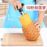 削皮機 不銹鋼削菠蘿神器自動去皮開鳳梨工具xx7897【每日三C】