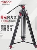 MILIBOO米泊鐵塔601A專業攝影攝像機三腳架佳能單反相機索尼 酷男精品館