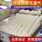 車震床車載充氣床墊轎車SUV后排座用睡墊床汽車氣墊床成人旅行床