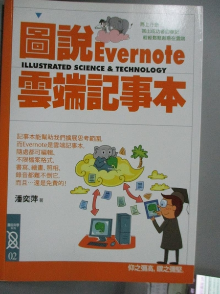 【書寶二手書T9/財經企管_MJG】圖說Evernote雲端記事本_潘奕萍