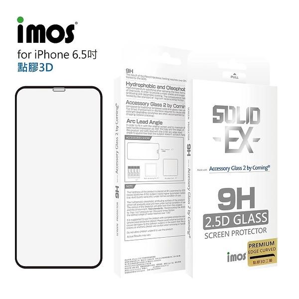 imos 神極3D款 iPhone Xs Max 6.5吋 點膠3D 2.5D滿版玻璃保護貼 黑邊 美商康寧公司授權 AG2bC