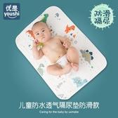 優是嬰兒隔尿墊純棉紗佈防水大號超大號可機洗新生兒尿墊小號防滑