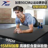 加寬90CM瑜伽墊加厚15MM男女健身墊加長運動墊平板支撐俯臥撐地墊 T 鉅惠