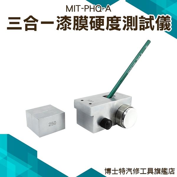 《博士特汽修》三合一漆膜硬度測試儀 鉛筆硬度計 鉛筆式硬度計 500g 750g 1000g MIT-PHQ-A