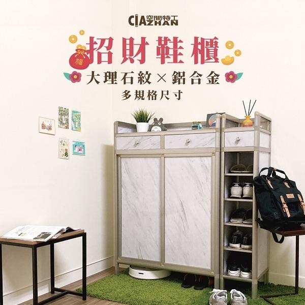 【空間特工】招財鞋櫃 多尺寸 鋁合金 多層置物鞋櫃 分層組合鞋櫃 輕量組裝鞋架 台灣製造