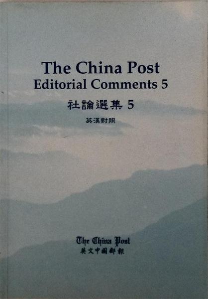 (二手書)英文中國郵報社論選集. 5 = The China Post editorial comments 5.