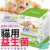 【🐱🐶培菓寵物48H出貨🐰🐹】美國IN-Plus》A-5051貓用益生菌plus牛磺酸-30入(1g/包)