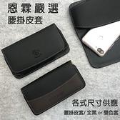 『手機腰掛皮套』Sony Xperia 10 II Xperia 10 III 6吋 橫式皮套 手機皮套 保護殼 腰夾