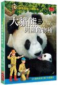 神奇樹屋小百科(20):大貓熊與瀕危物種