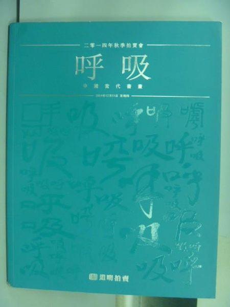 【書寶二手書T3/收藏_PCK】上海道明2014秋季拍賣會_呼吸-中國當代書畫_2014/12/11