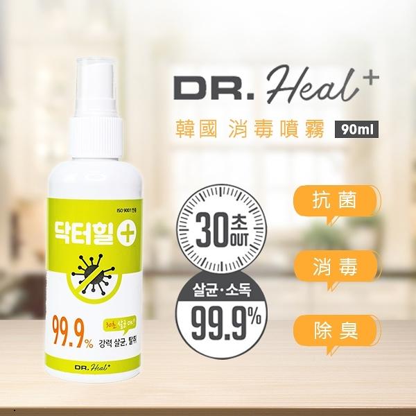 韓國 Dr.HEAL消毒噴霧 90ml【櫻桃飾品】【31728】