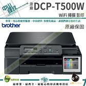 【加購墨水一組登錄送 7-11禮券1200元】Brother DCP-T500W 原廠連續供墨彩色複合機