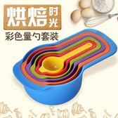 量勺奶粉勺子塑料量匙套裝烘焙定量勺 杓子