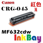 CANON CRG-045 / CRG045 Magenta 紅色相容碳粉匣【適用】MF632cdw