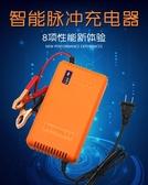 修復蓄電池充電機12V6A智慧汽車電瓶充電器防反接12V80A充電機   color shop