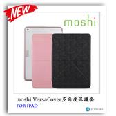 moshi iPad Pro 10.5 VersaCover 多角度前後保護套 平板保護套 平板立架  防護套