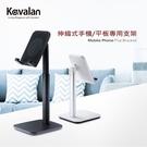 【福笙】Kavalan 伸縮式 手機 平板 通用專用支架 最大支援10吋平版 高度伸縮調整 (95-KAV012)