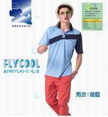 【瑪蒂斯】MIT 涼感衣 FLYCOOL冷纖維男款短袖POLO吸濕排汗衫  CF8925