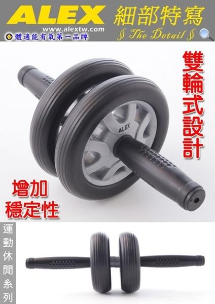【ALEX】雙輪式運動滾輪B-21
