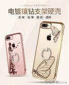 iphone8指環扣手機殼蘋果7plus水鉆靚麗保護套超薄全包硬殼女款 智聯