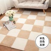 爬行墊毛絨拼接地墊寢臥室榻榻米鋪地拼圖地板【極簡生活館】