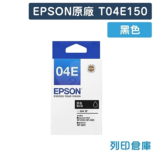 EPSON T04E150 (NO.04E) 原廠黑色盒裝墨水/適用EPSON XP-2101/XP-4101/WF-2831