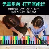 手捲電子鋼琴初學入門成人男女兒童便攜式摺疊加厚早教軟玩具樂器 NMS漾美眉韓衣