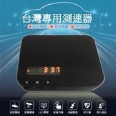 多功能GPS全頻雷達測速器警報器