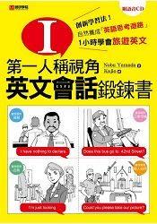 第一人稱視角,英文會話鍛鍊書:1小時學會旅遊英文!創新學習法!自然養成「英文思考