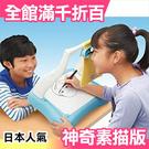 日本 萬代 神奇素描畫板 投影創作肖像 繪畫藝術  妞妞TV開箱【小福部屋】