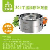 大家源304不鏽鋼原味蒸籠(TCY-3200)/適合各廠牌10-12人份電鍋使用
