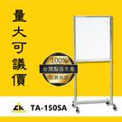 【限時特賣】TA-150SA 標示/告示/招牌/飯店/旅館/酒店/俱樂部/餐廳/銀行/MOTEL/公司行號/遊樂場