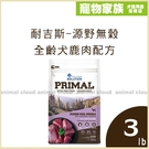 寵物家族-耐吉斯源野無穀全齡犬鹿肉配方3lb (1.36kg)