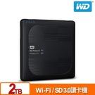 全新 WD My Passport Wireless Pro 2TB 2.5吋 Wi-Fi 行動硬碟 公司貨