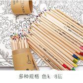 水溶性彩鉛油性彩色鉛筆彩色筆專業素描初學者手繪畫筆繪畫成人畫畫套裝-奇幻樂園