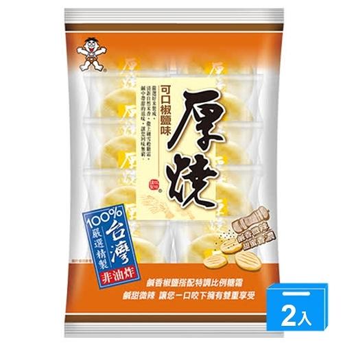 旺旺厚燒可口椒鹽味米果190g【兩入組】【愛買】